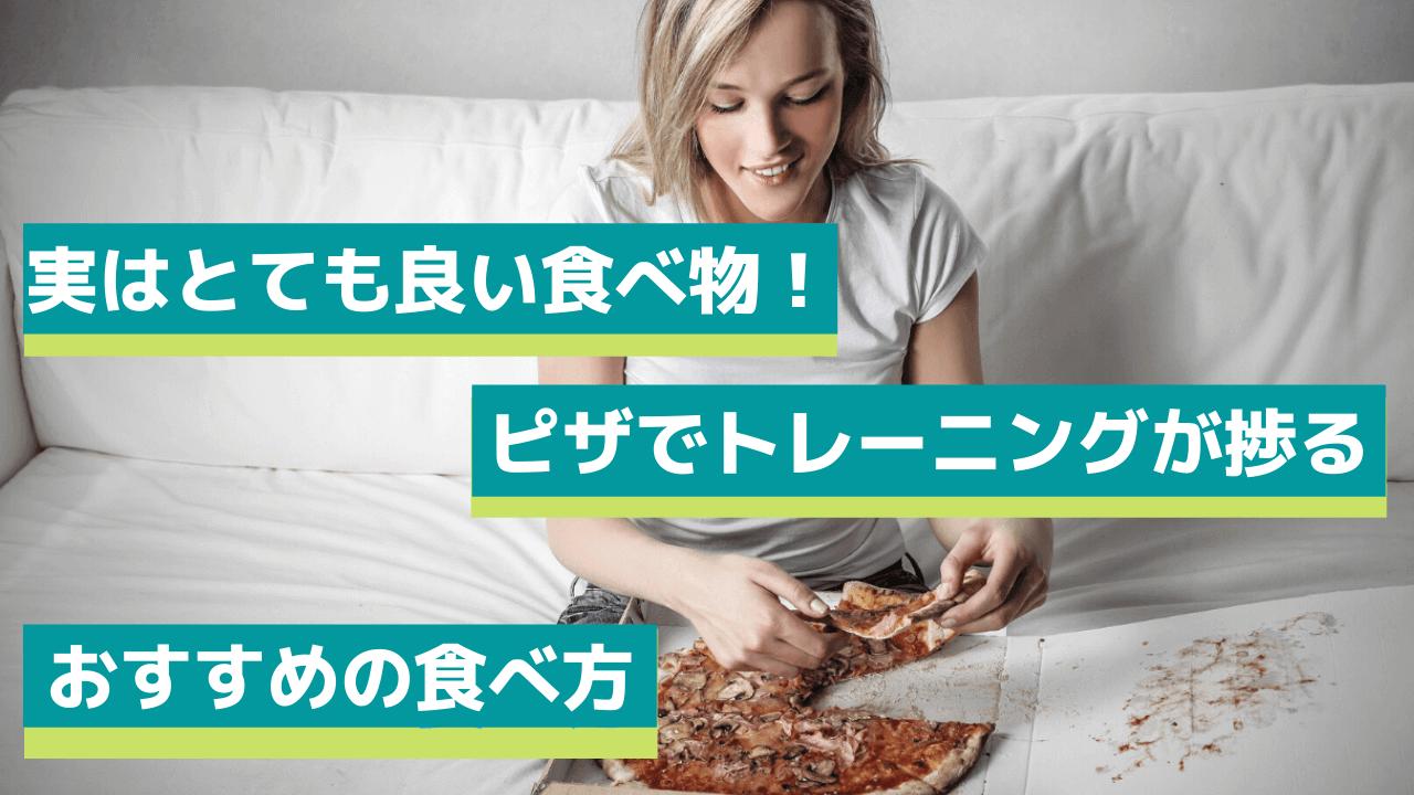 ピザ で筋肥大!?