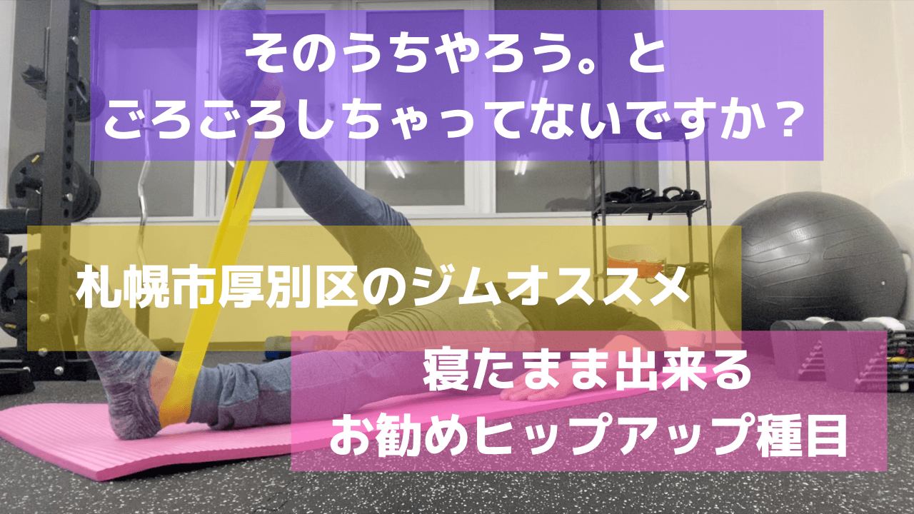 北海道のパーソナルトレーニングジムオススメ寝たまま出来るおすすめヒップアップ種目