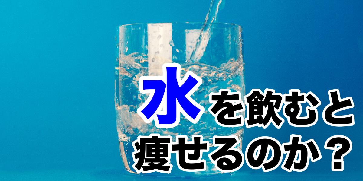 【痩せる水の飲み方もご紹介】水を飲むと痩せるのか?
