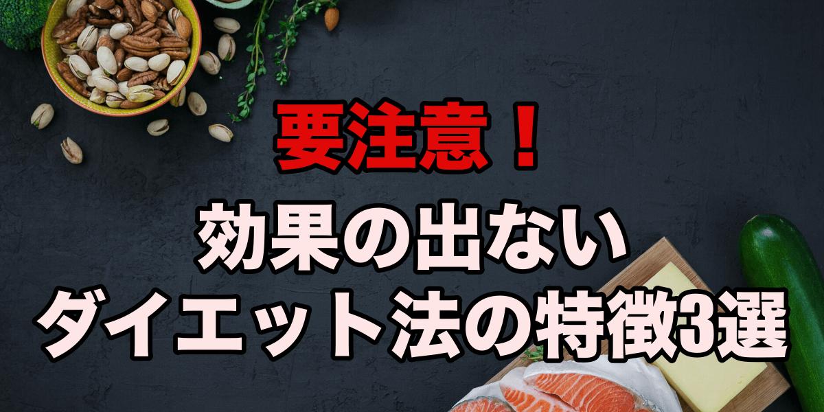 【要注意!】効果の出ないダイエット法の特徴3選