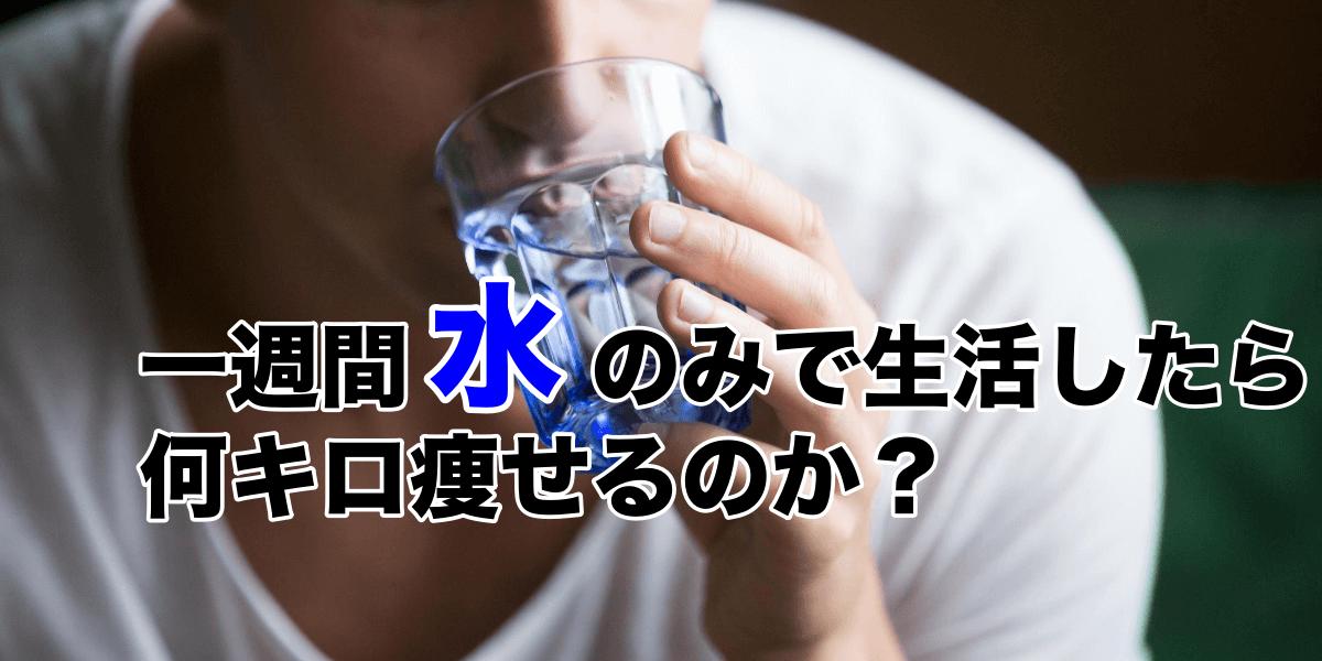 【具体的に検証】1週間水のみを摂取したら一体何キロ痩せるのか