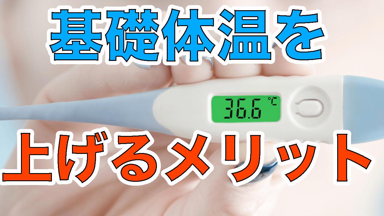 基礎体温を上げるメリット