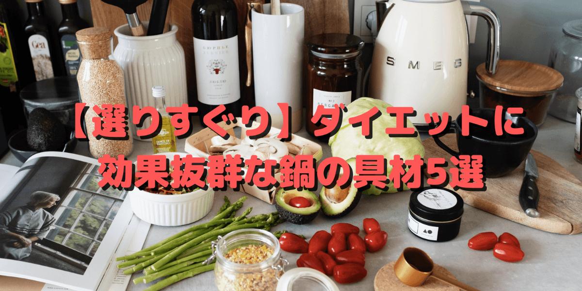【選りすぐり】ダイエットに効果抜群な鍋の具材5選