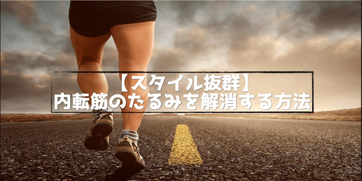 【スタイル抜群】内転筋のたるみを解消する方法