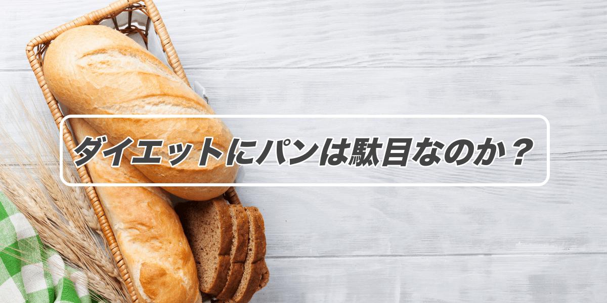 ダイエットにパンは駄目なのか?