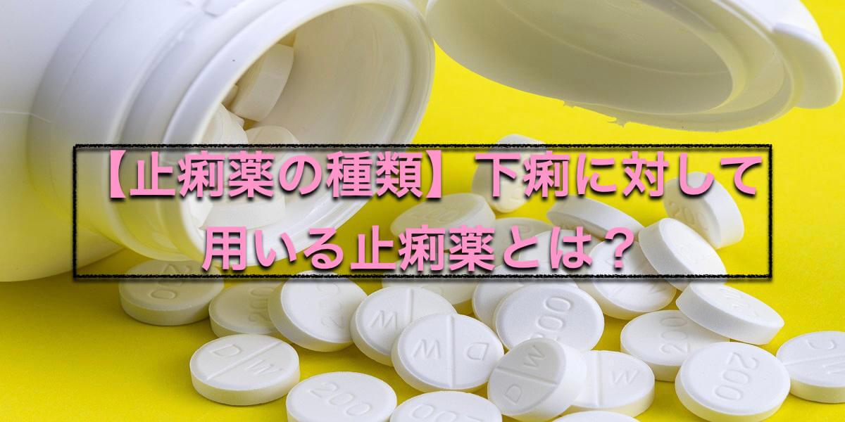 【止痢薬の種類】下痢に対して用いる止痢薬とは?