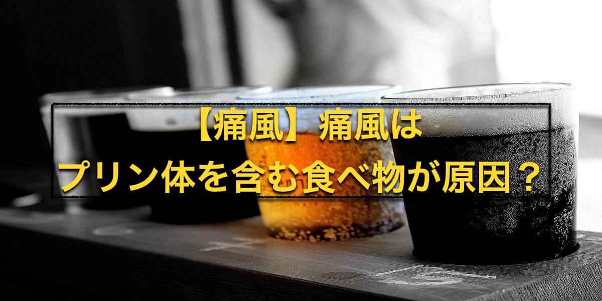 【痛風】プリン体を含む食べ物が原因?