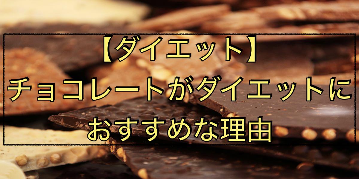 【ダイエット】チョコレートがダイエットにおすすめな理由