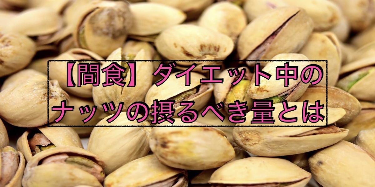 【間食】ダイエット中のナッツの摂るべき量とは