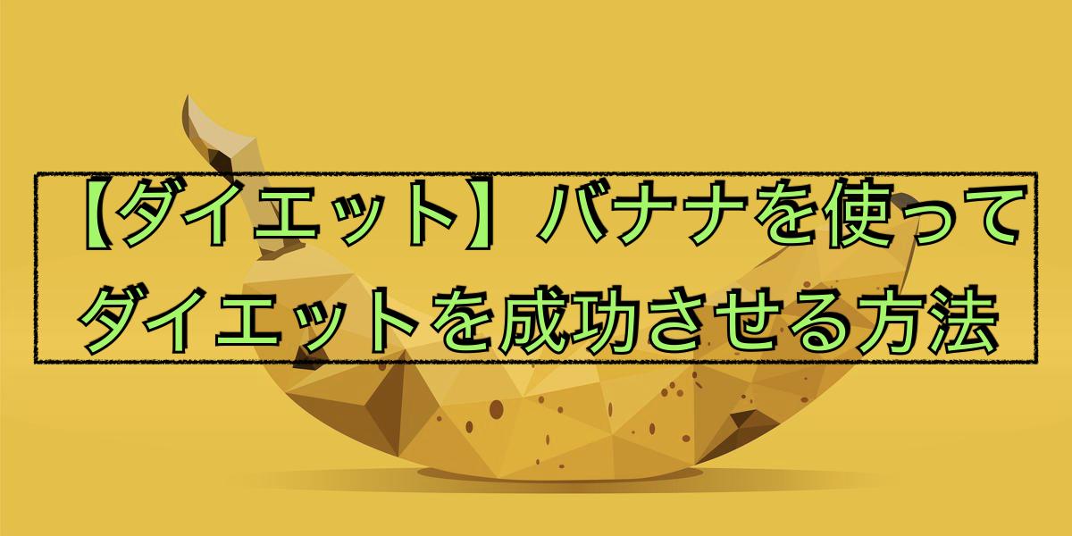 【ダイエット】バナナを使ってダイエットを成功させる方法