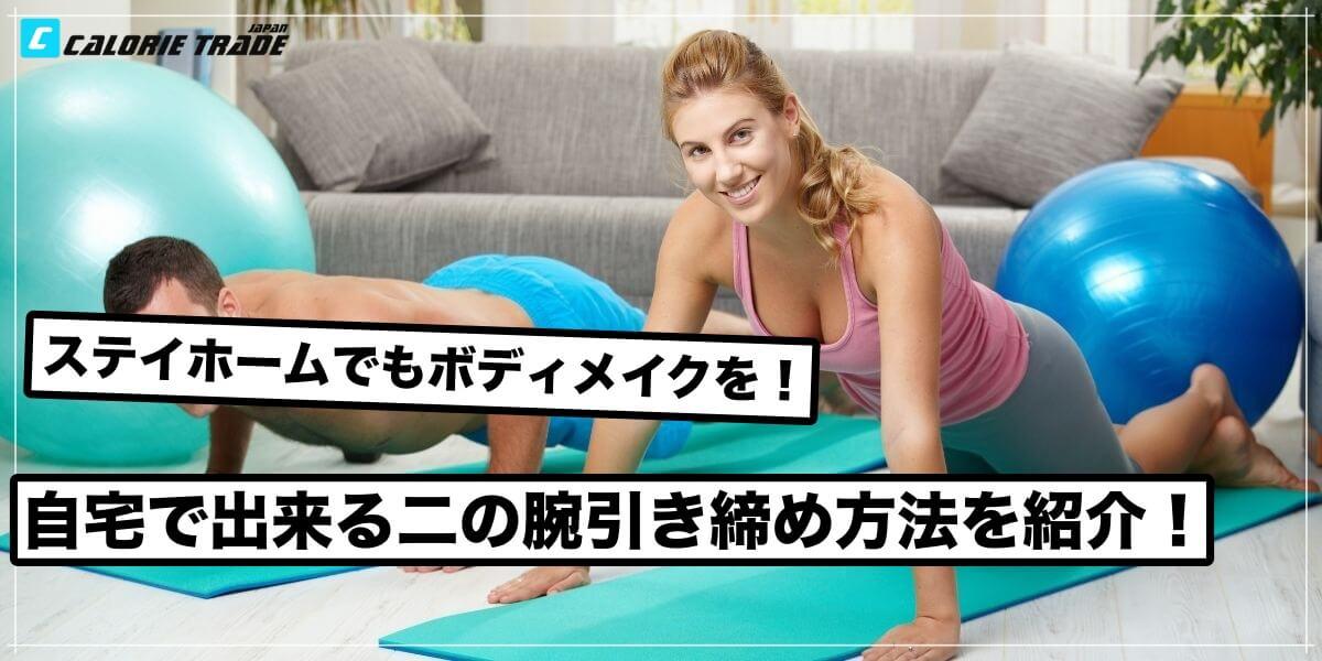 【女性必見】ぷるぷる二の腕を引き締める自宅トレーニングを紹介