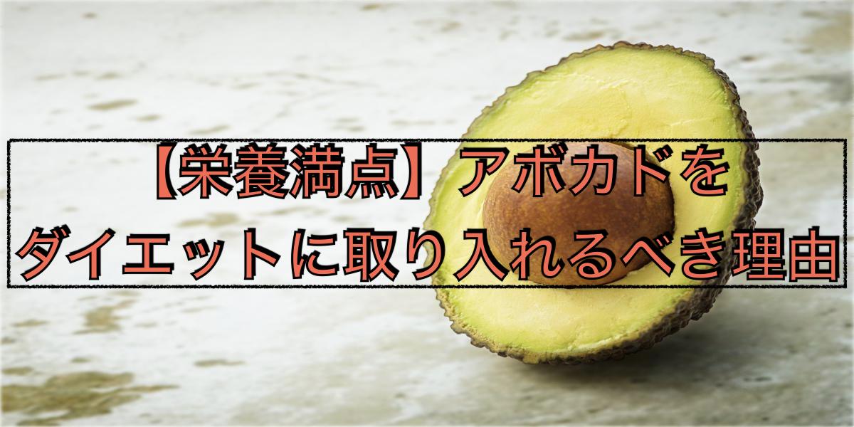 【栄養満点】アボカドをダイエットに取り入れるべき理由