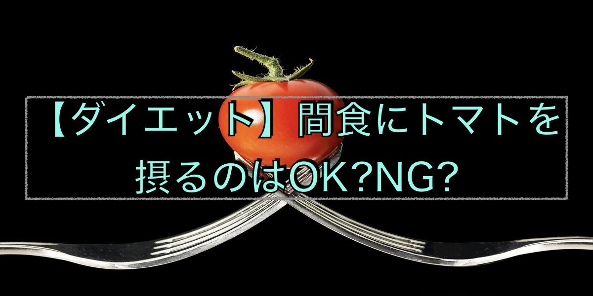 【ダイエット】間食にトマトを摂るのはOK?NG?