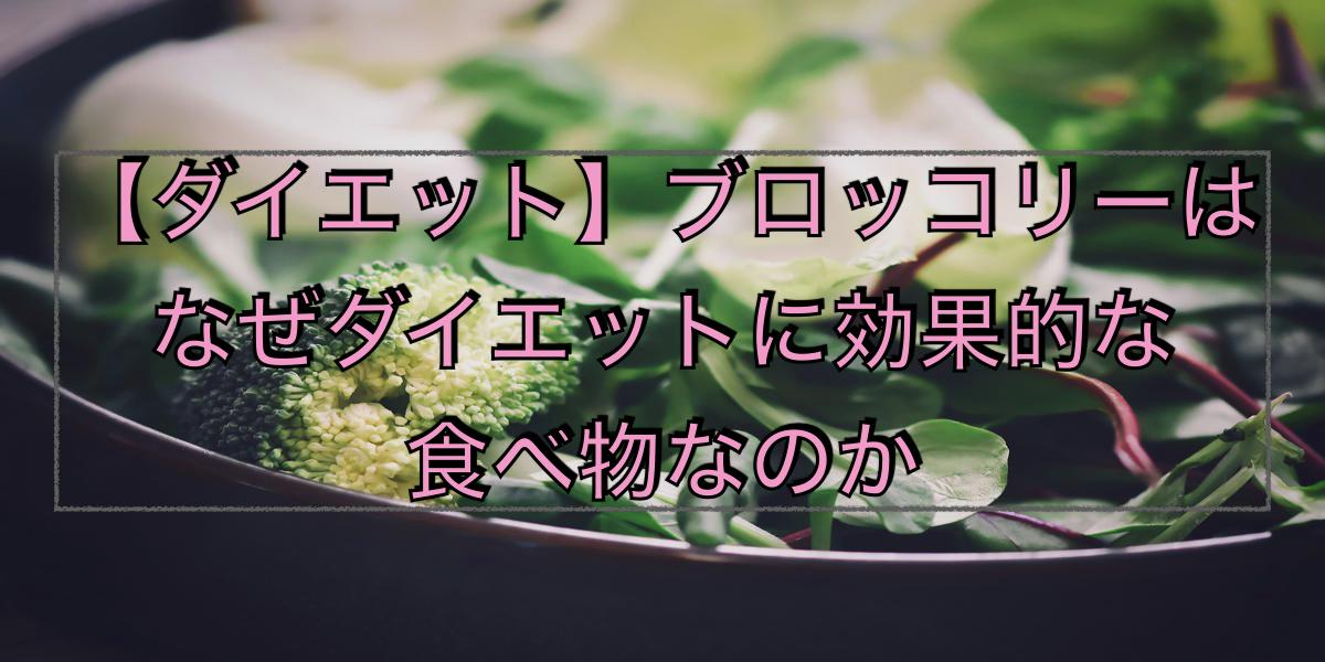 【ダイエット】ブロッコリーはなぜダイエットに効果的な食べ物なのか