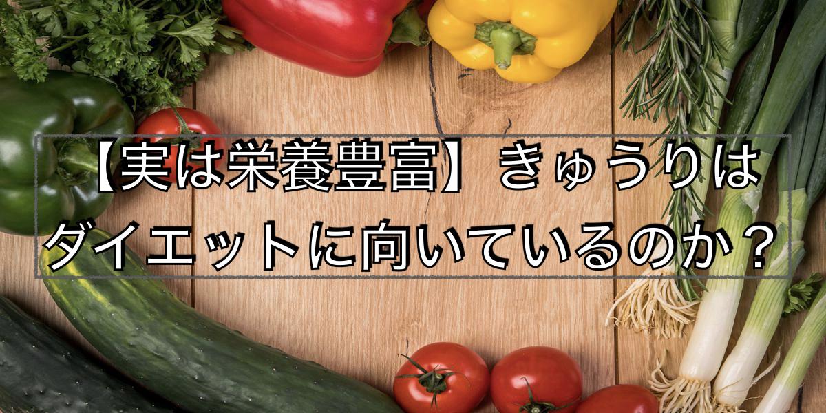 【実は栄養豊富】きゅうりはダイエットに向いているのか?