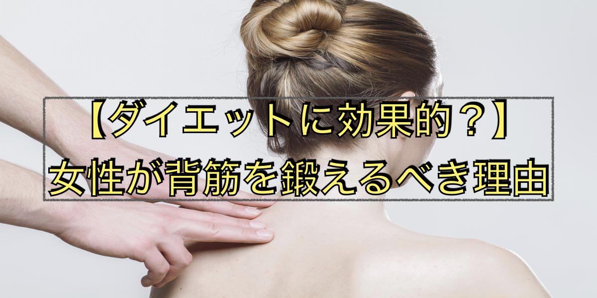 【ダイエットに効果的?】女性が背筋を鍛えるべき理由