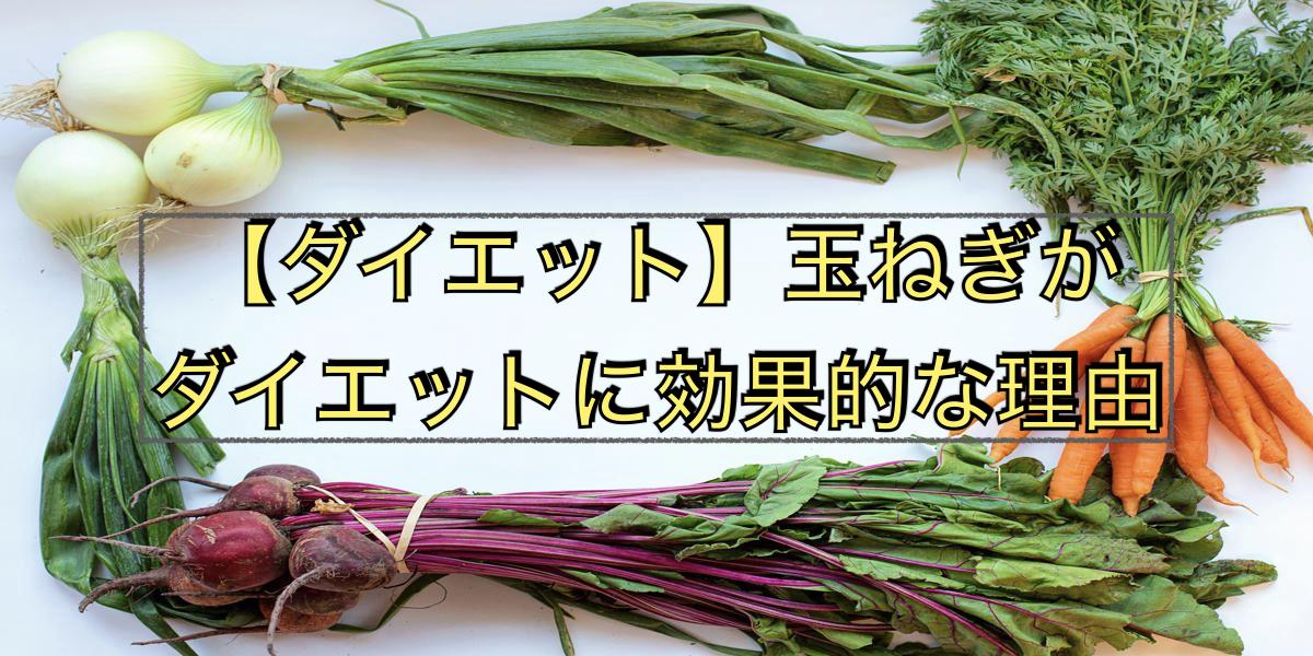 【ダイエット】玉ねぎがダイエットに効果的な理由