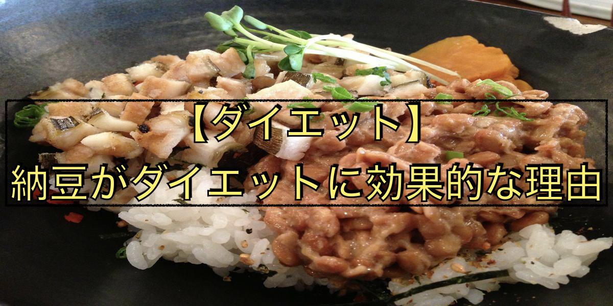 【ダイエット】納豆がダイエットに効果的な理由