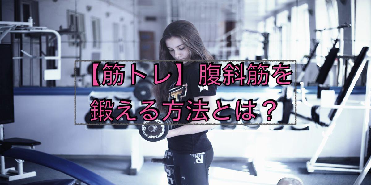【筋トレ】腹斜筋を鍛える方法とは?