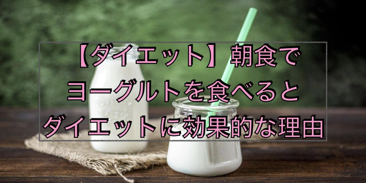 【ダイエット】朝食でヨーグルトを食べるとダイエットに効果的な理由