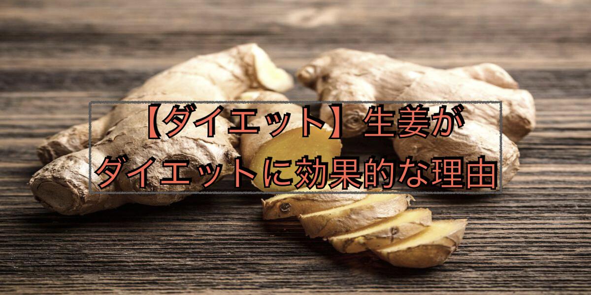 【ダイエット】生姜がダイエットに効果的な理由