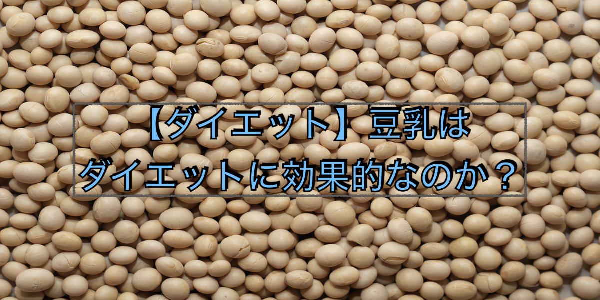【ダイエット】豆乳はダイエットに効果的なのか?
