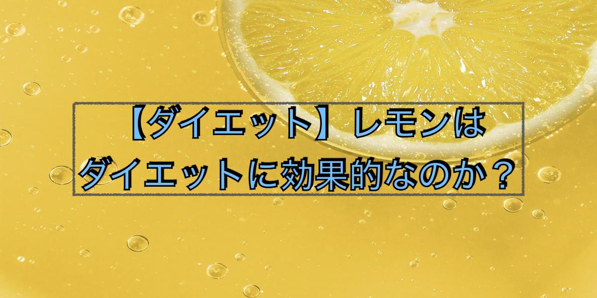 【ダイエット】レモンはダイエットに効果的なのか?