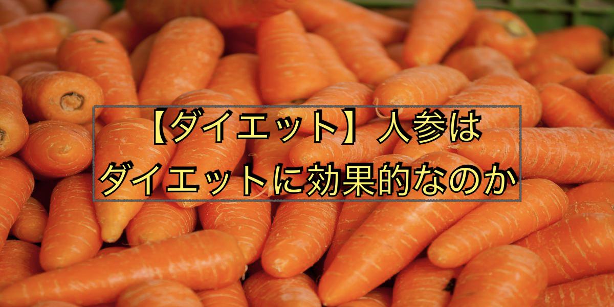 【ダイエット】人参はダイエットに効果的なのか