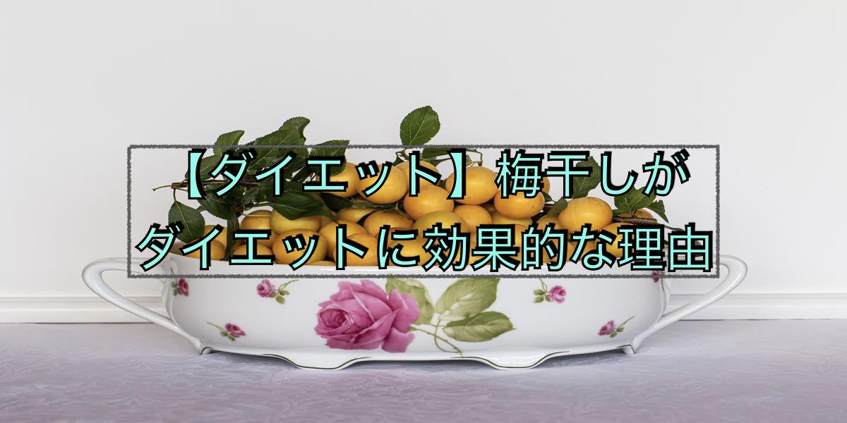 【ダイエット】梅干しがダイエットに効果的な理由
